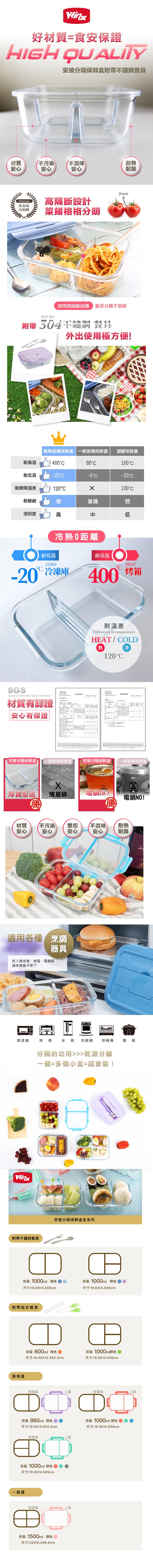 (複製)美國 Winox|安玻分隔玻璃保鮮盒長形3格1000ML附不鏽鋼餐具*2入