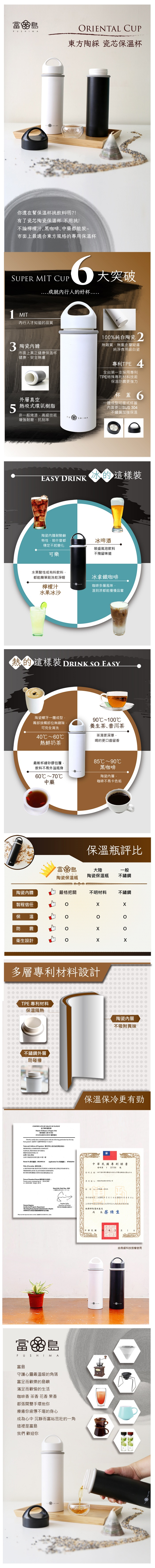 日本FUSHIMA富島 東方陶綵瓷芯保溫杯370ML(兩色可選)