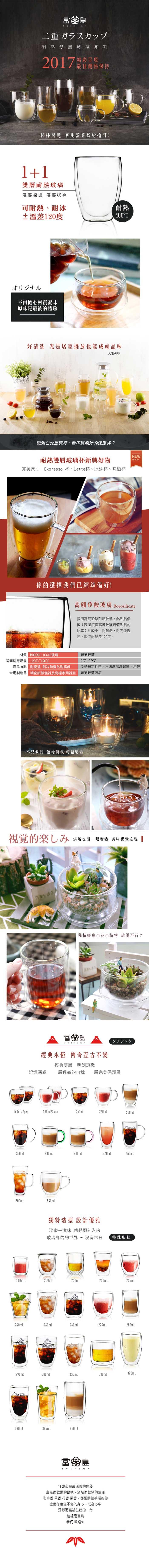 (複製)FUSHIMA 富島|聖誕限定-Joy樂摯雙層耐熱玻璃杯雪人款370ML(把手)*2入