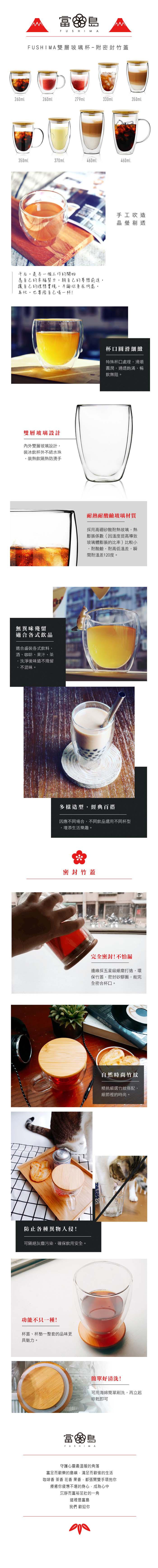 FUSHIMA 富島|經典系列雙層耐熱玻璃杯350ML-把手(附專屬竹蓋)*2入