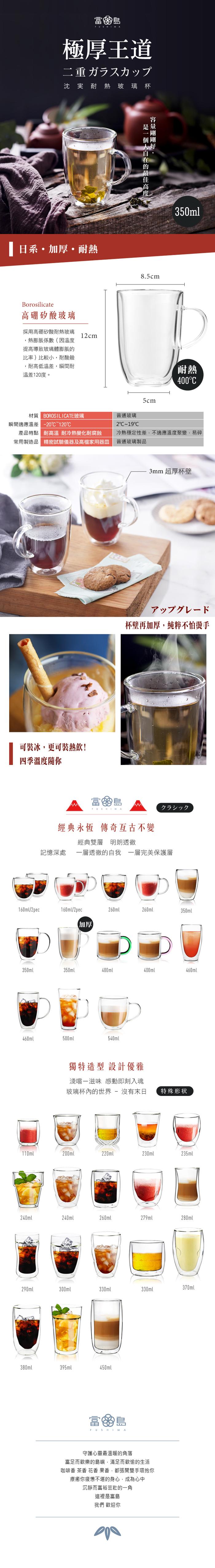 (複製)FUSHIMA 富島|經典系列雙層耐熱玻璃杯350ML