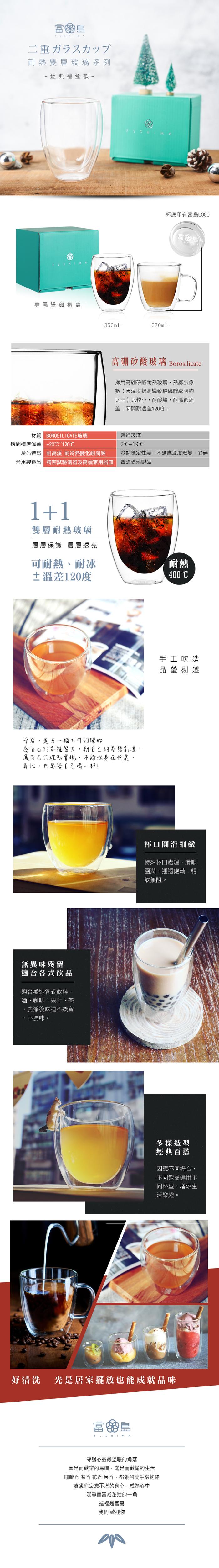 (複製)FUSHIMA 富島|聖誕限定-Joy樂摯雙層耐熱玻璃杯麋鹿款350ML