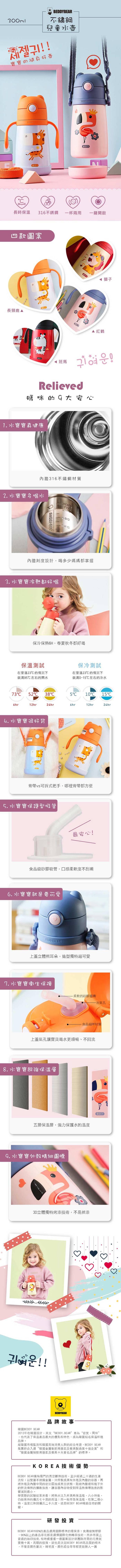 (複製)BEDDY BEAR|萌寶兒童水壺600ML附3D造型杯套-麋鹿