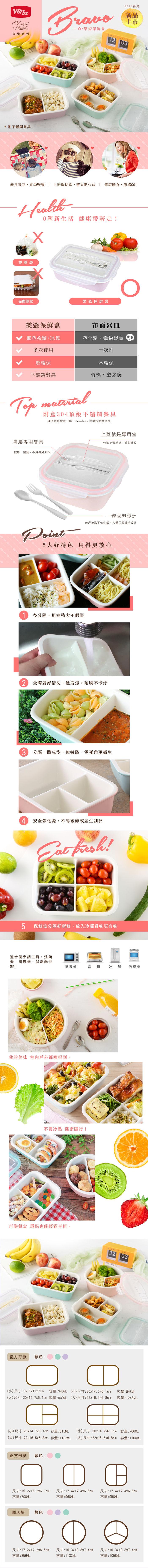 (複製)美國 Winox|樂瓷系列陶瓷保鮮盒長形附餐具4格1100ML(3色可選)