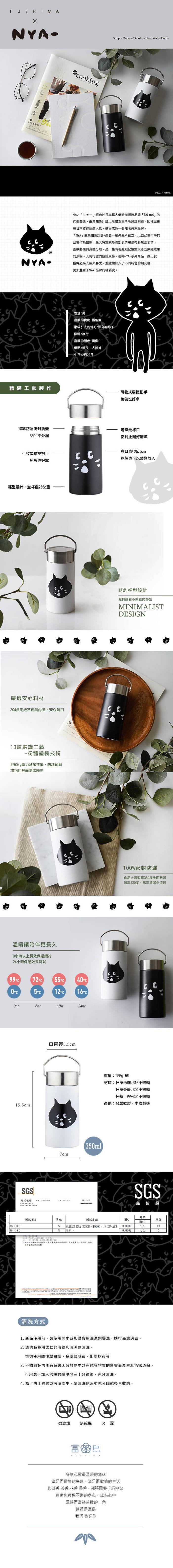 (複製)FUSHIMA 富島|FUSHIMA X NYA- 經典雙層玻璃杯400ML(把手) - 大貓