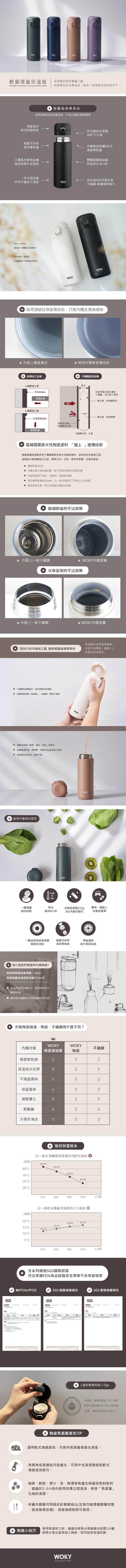 WOKY 沃廚|輕量彈蓋陶瓷易潔層保溫瓶450ML(兩色可選)