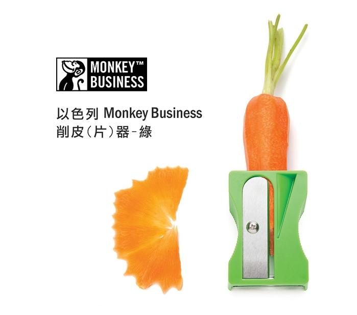 (複製)以色列 Monkey Business 削皮(片)器 - 橘