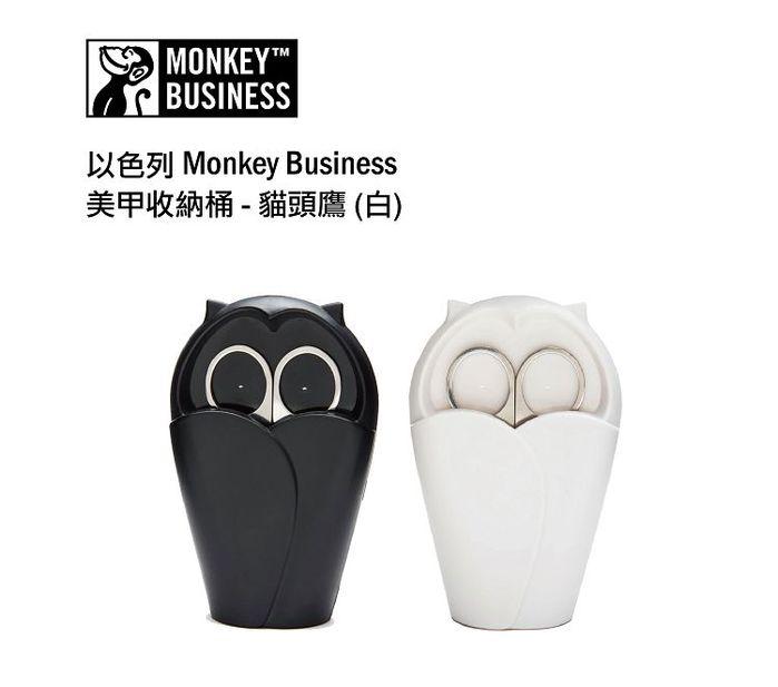 (複製)以色列 Monkey Business 美甲收納桶 - 貓頭鷹(黑)