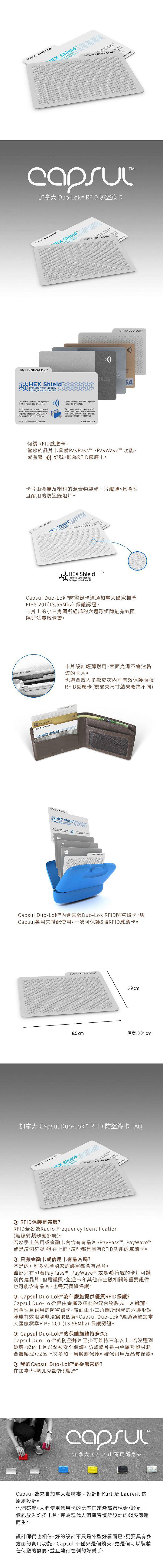 (複製)加拿大 Capsul + Duo-Lok RFID| 防盜錄卡(2張) - 黃