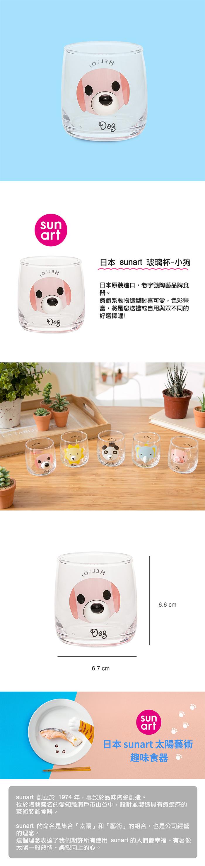 (複製)日本 sunart 玻璃杯 - 小豬