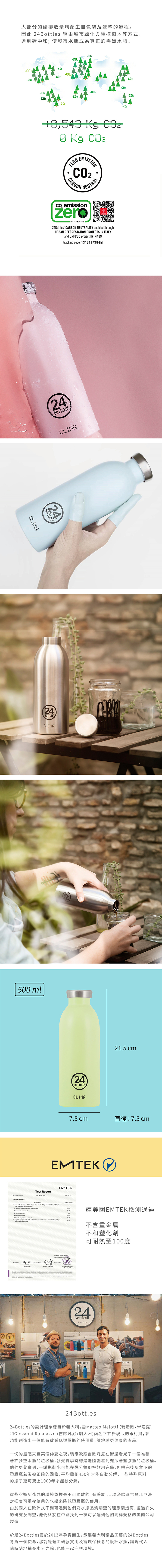 義大利 24Bottles | Clima不銹鋼雙層保溫瓶 500ml - 不鏽鋼