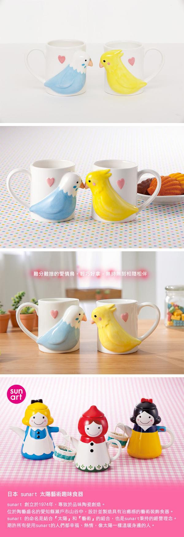 日本 sunart│ 對杯 - 愛情鳥