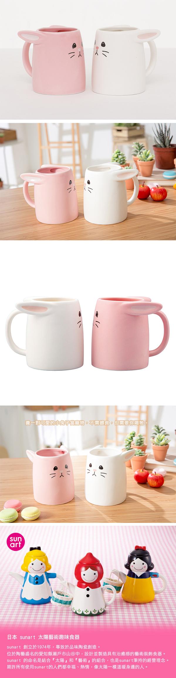 日本 sunart │對杯 - 粉白兔
