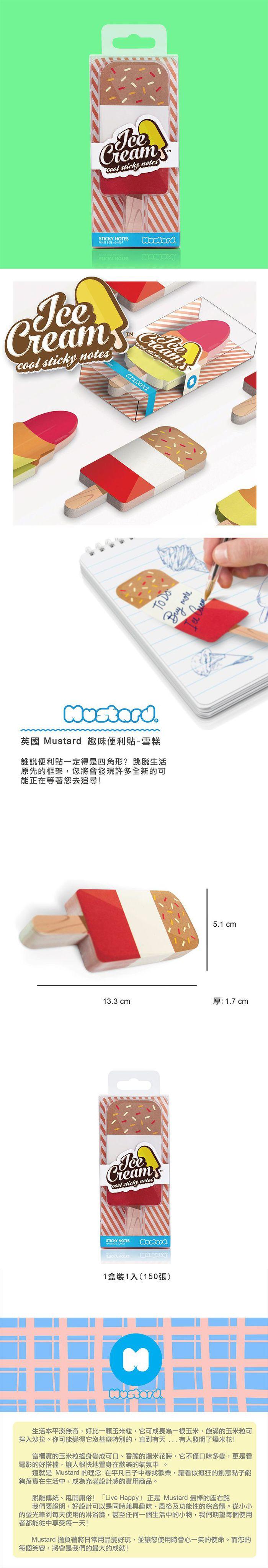 (複製)英國 Mustard | 趣味便利貼 - 三色冰