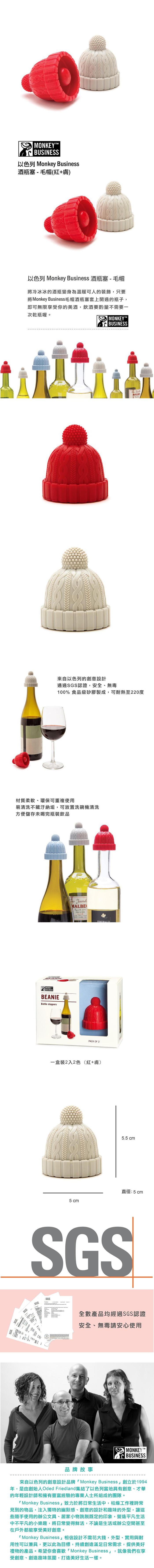 (複製)以色列 Monkey Business  酒瓶塞 - 毛帽(藍+膚)