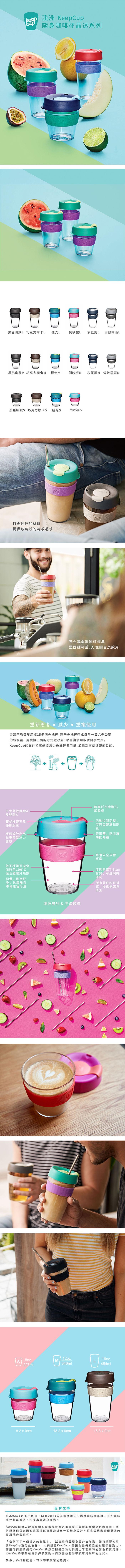 澳洲 KeepCup   隨身咖啡杯 晶透系列 M - 法式裸色