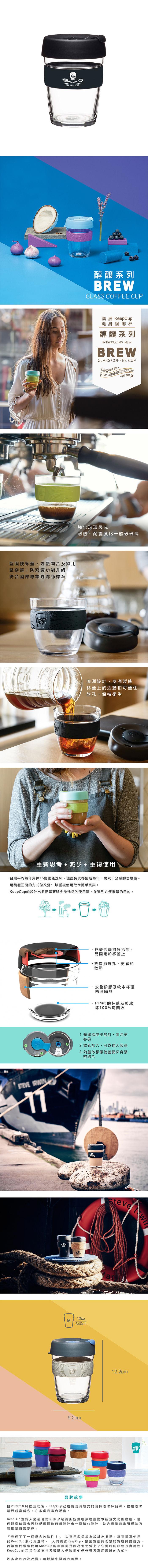 (複製)澳洲 KeepCup | 隨身咖啡杯 晶透系列 L - 法式裸色