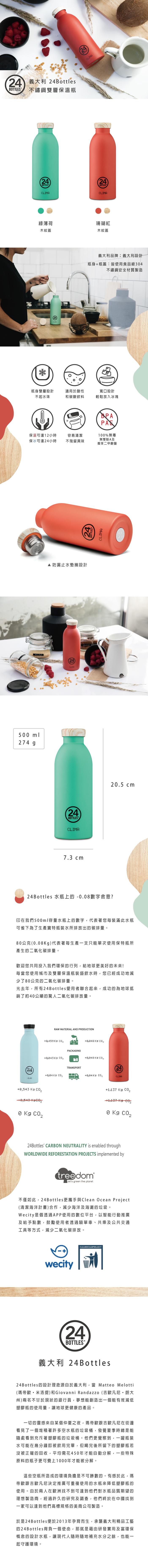 (複製)義大利 24Bottles | 不鏽鋼雙層保溫瓶 500ml - 橄欖綠