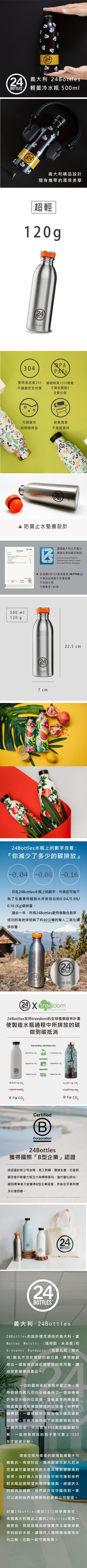 義大利 24Bottles|城市水瓶 500ml - 錦帶花