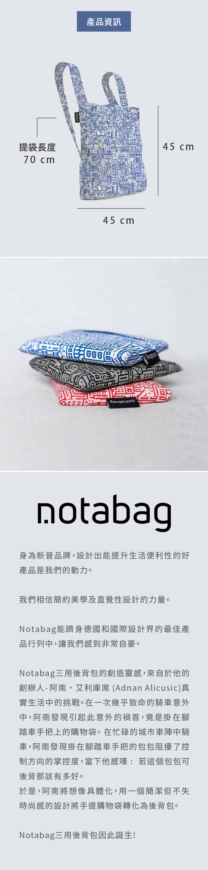 (複製)(複製)德國 Notabag 三用購物包 - Hello World(紅)