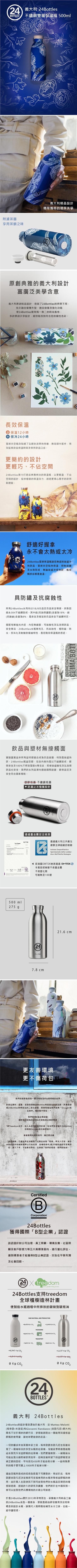 (複製)義大利 24Bottles|不鏽鋼雙層保溫瓶 500ml (附濾茶器) - 透視