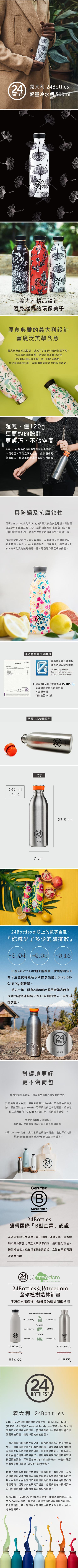 (複製)義大利 24Bottles|輕量冷水瓶 500ml - 黑色電影