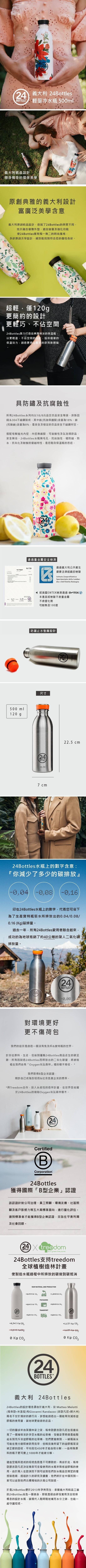 (複製)義大利 24Bottles|輕量冷水瓶 500ml - 火星迷情