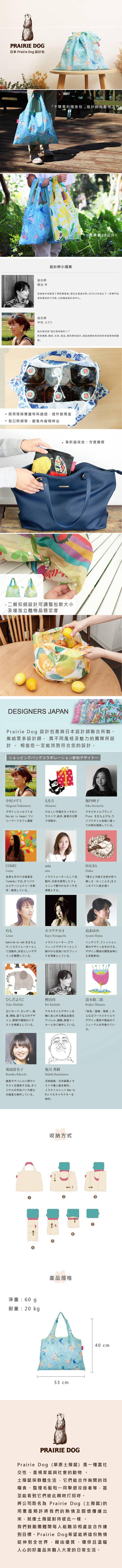 (複製)日本Prairie Dog 設計包 - 草莓躲貓貓