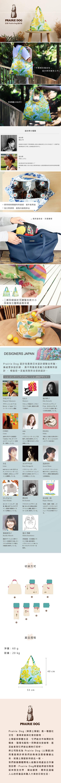 (複製)日本Prairie Dog 設計包 - 飛鳥花頌