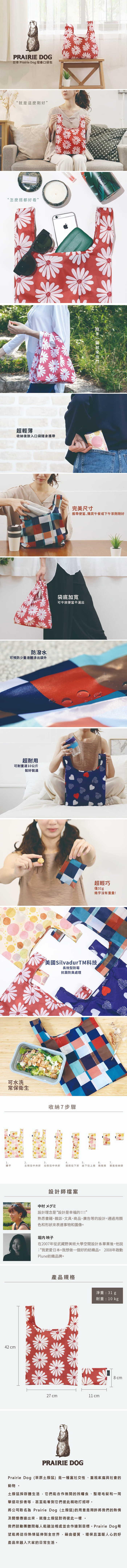 (複製)日本 Prairie Dog |摺疊口袋包 - 太陽雨