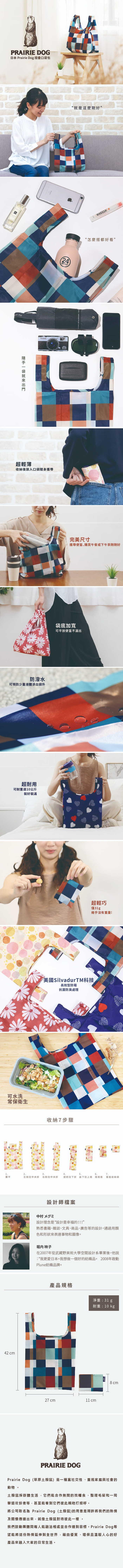 (複製)日本 Prairie Dog|摺疊口袋包 - 心之烙印