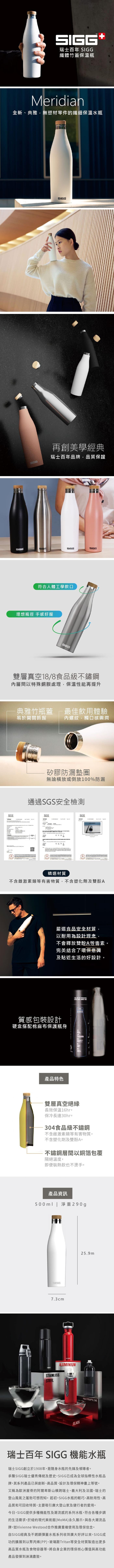 (複製)瑞士百年 SIGG 纖體竹蓋保溫瓶 500ml - 霧銀