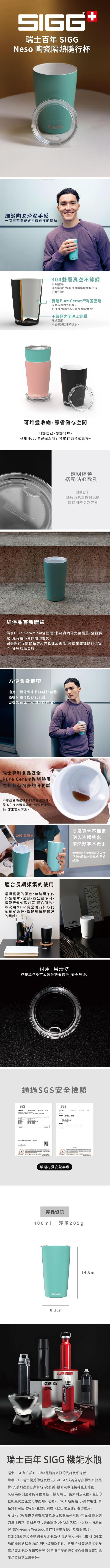 (複製)瑞士百年 SIGG|Neso 陶瓷隔熱隨行杯 400ml - 純雪