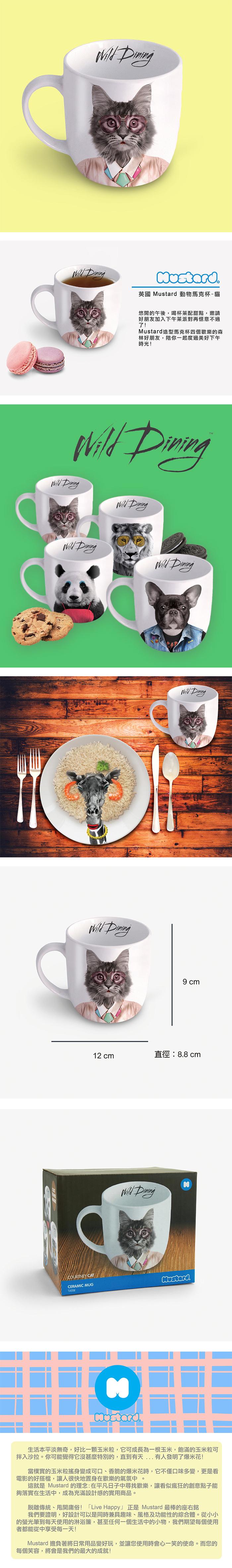 (複製)英國 Mustard | 動物馬克杯 - 貓熊