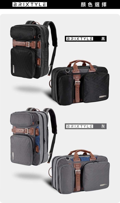 【集購】Brixtyle|手提/後背/單肩多用途旅行包