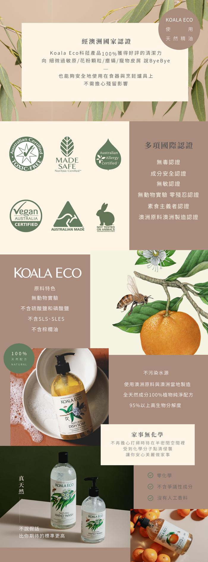 【澳洲科菈Koala Eco清潔專家】天然蔬果洗潔露500ml