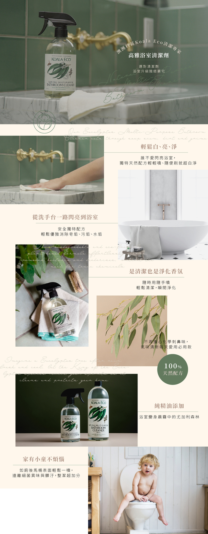 (複製)【澳洲科菈Koala Eco清潔專家】護潤洗手露500ml