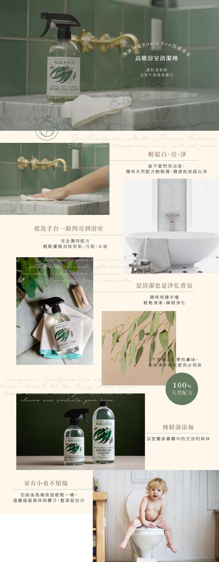 (複製)澳洲科菈Koala Eco|護潤洗手露實惠組