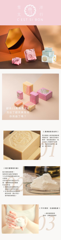 雪文洋行 No.009 白金漢草地潤澤香氛皂(L)