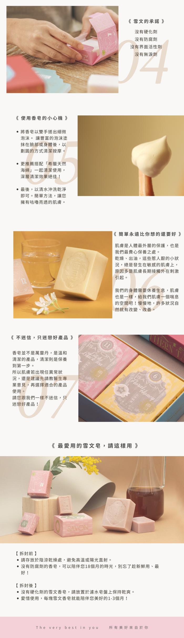 雪文洋行|No.010 香碗豆花潤澤香氛皂(M)