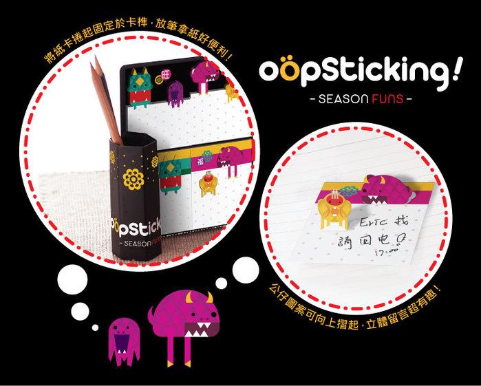 Dotfuns|Oopsticking 節慶限定便利貼組合