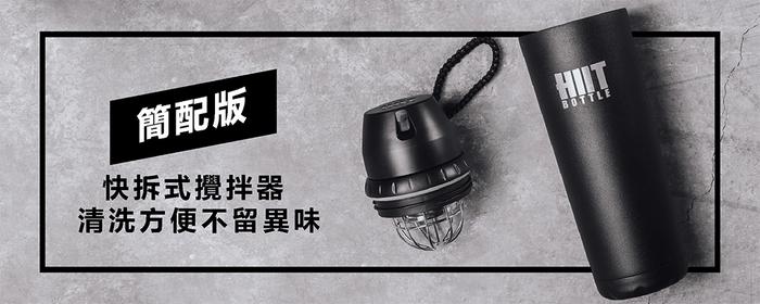Hiit Bottle | 極限健身水瓶 - 質感黑( 簡配版 )