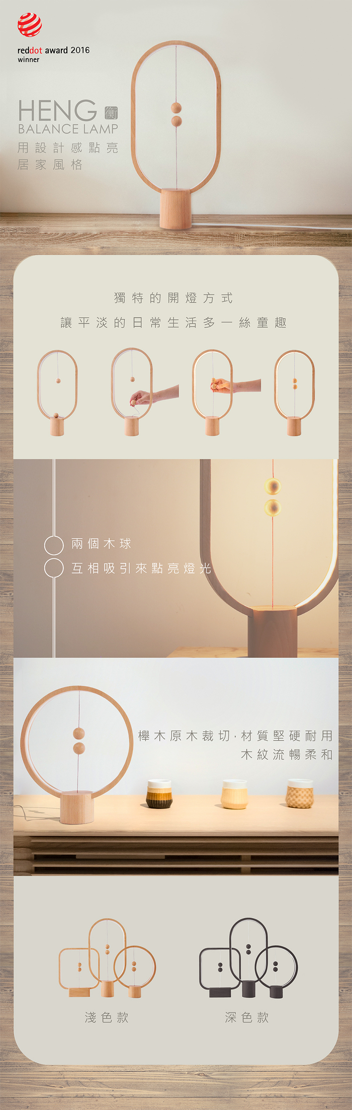 Allocacoc|Heng Balance Lamp 衡 原木燈 - 淺色橢圓型