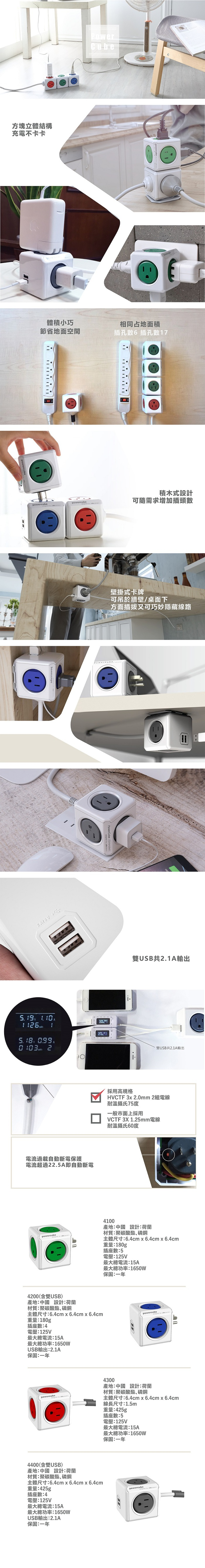 Allocacoc |PowerCube 雙USB擴充插座 - 藍色(4面插座、3孔、2埠USB)