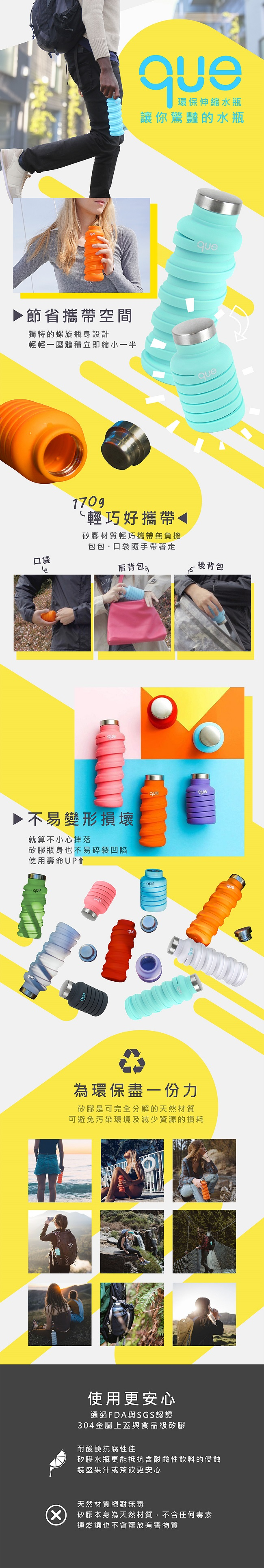 que Bottle|伸縮水瓶(600ml) - 黃色