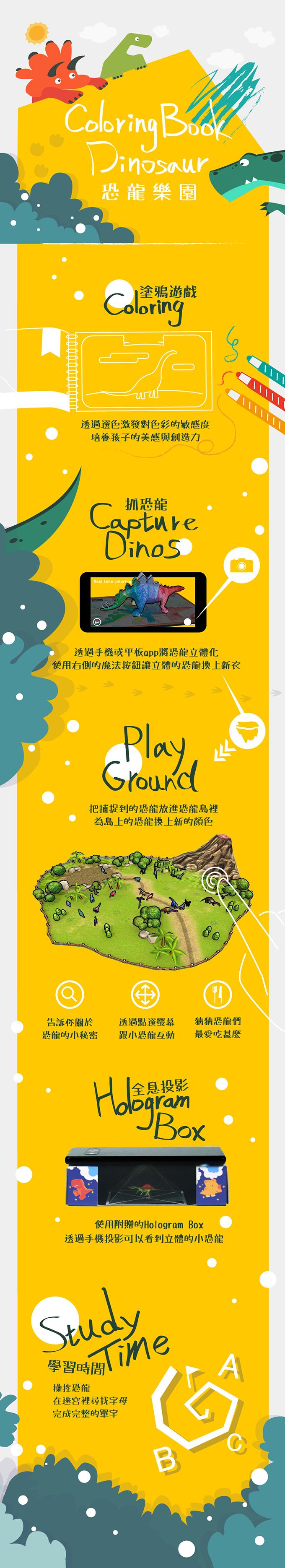 韓國 VUIDEA AR兒童英語教學繪本/恐龍樂園/草食恐龍