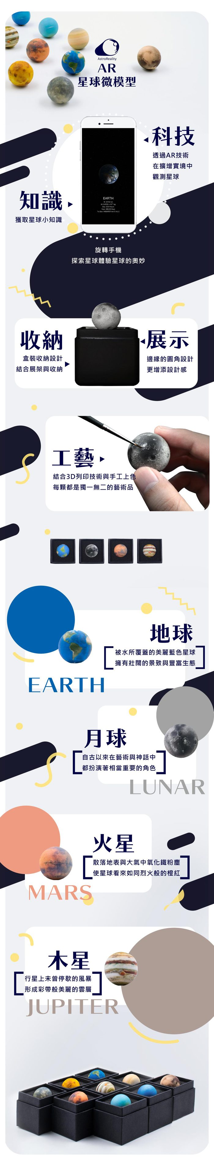 (複製)Astroreality  AR 木星筆記本