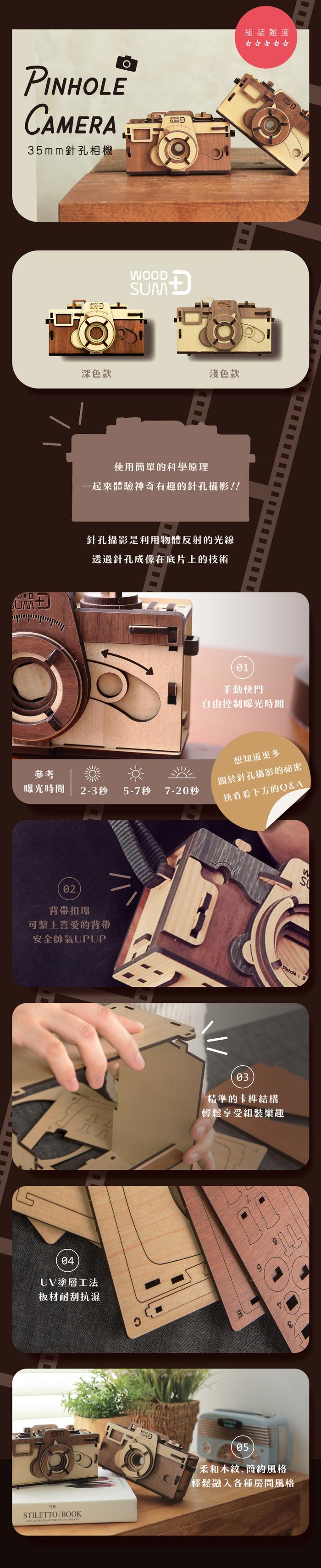 (複製)WOODSUM|輕手作。木製模型 - 復古相機時鐘 - 紅色款
