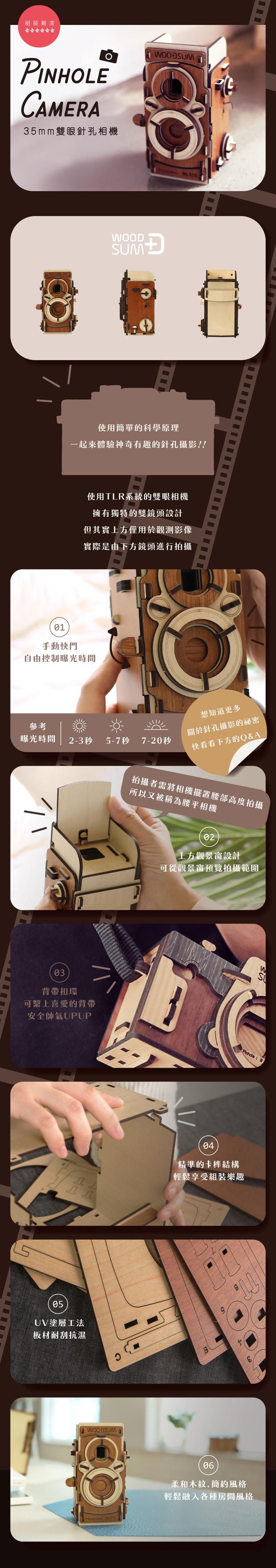 (複製)WOODSUM 輕手作。木製模型 - 35mm針孔相機 - 深色款