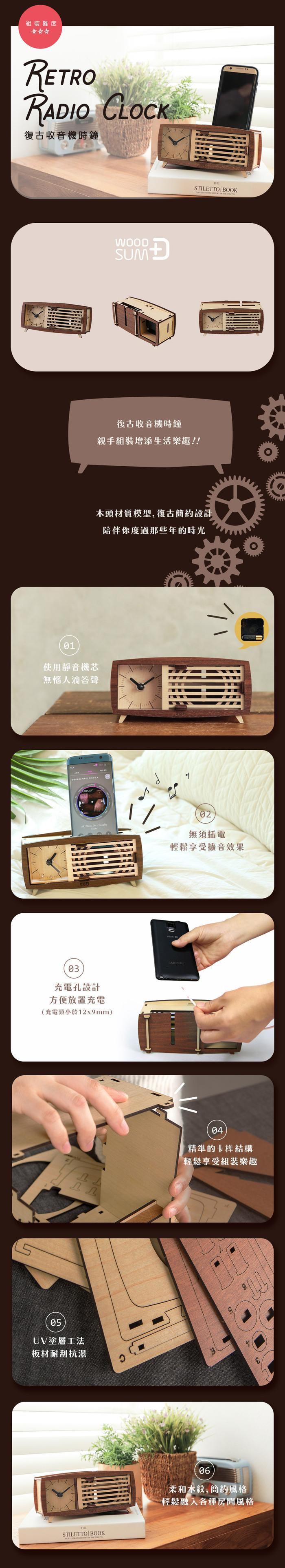 (複製)WOODSUM 輕手作。木製模型 - 經典雙鈴造型鐘